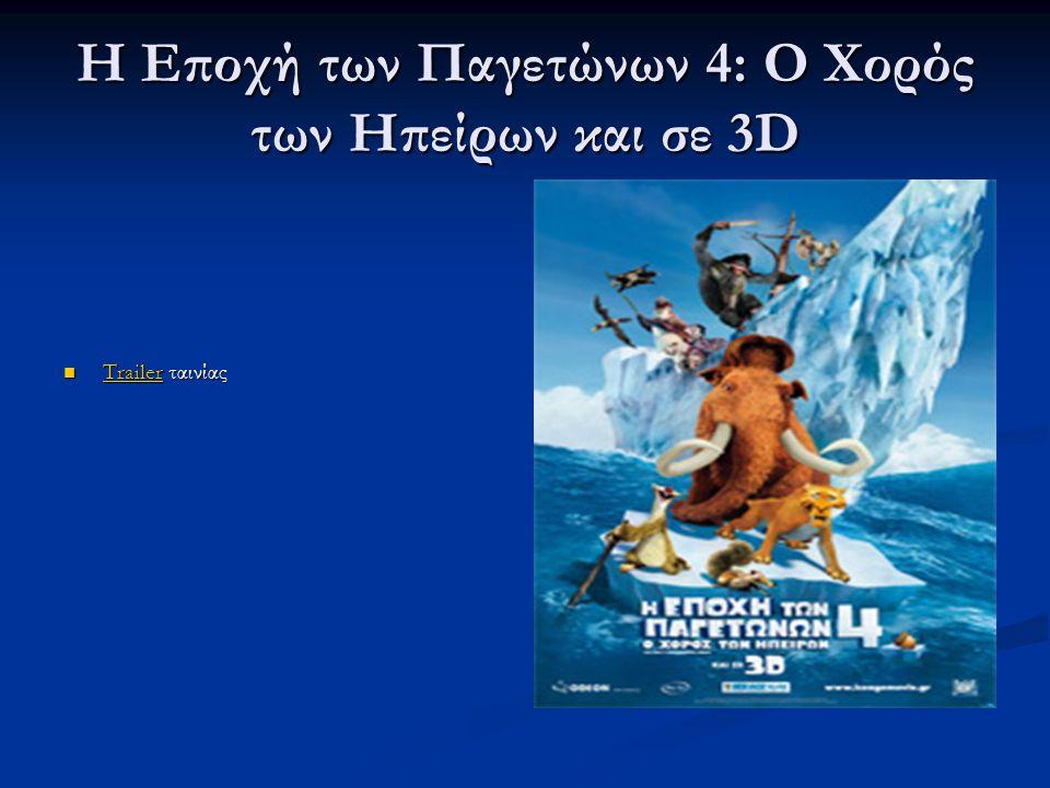 Η Εποχή των Παγετώνων 4: Ο Χορός των Ηπείρων και σε 3D