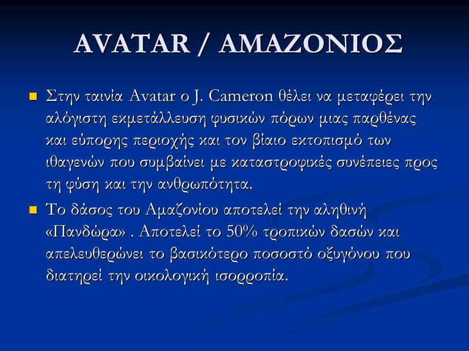 AVATAR / ΑΜΑΖΟΝΙΟΣ