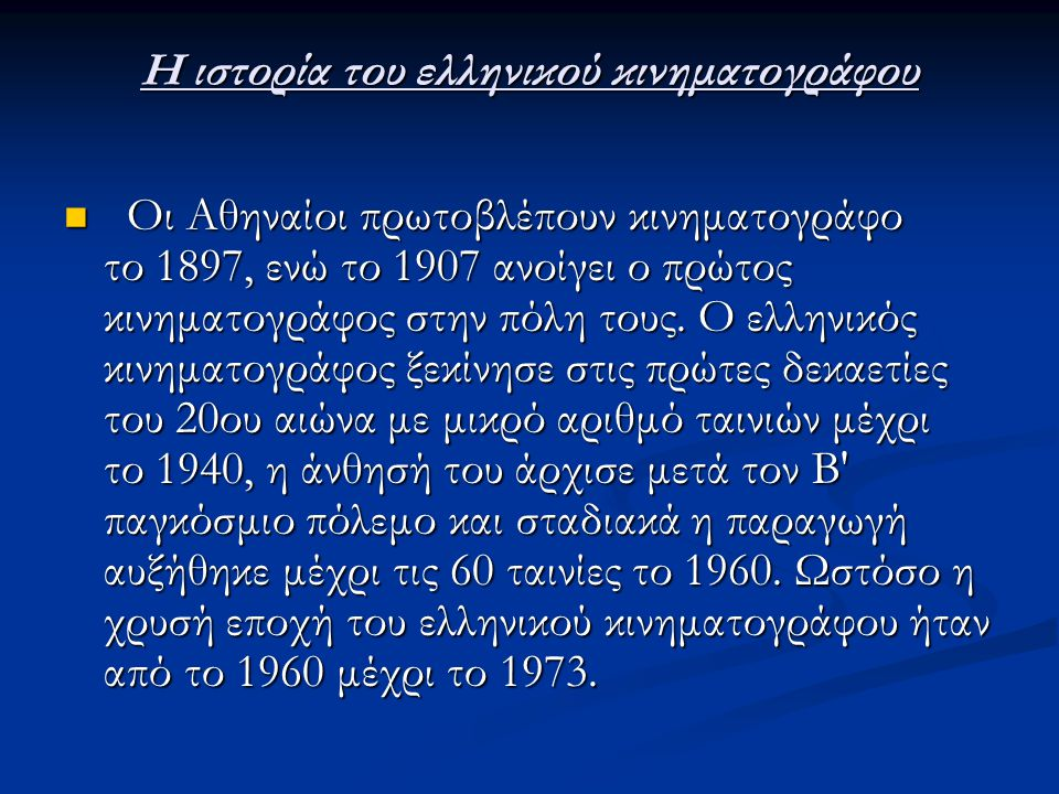 Η ιστορία του ελληνικού κινηματογράφου