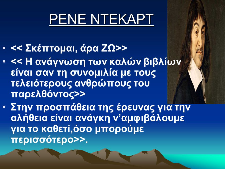 ΡΕΝΕ ΝΤΕΚΑΡΤ << Σκέπτομαι, άρα ΖΩ>>