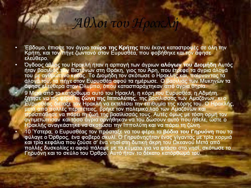 Άθλοι του Ηρακλή
