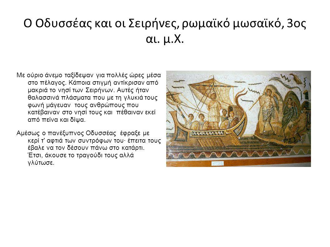 Ο Οδυσσέας και οι Σειρήνες, ρωμαϊκό μωσαϊκό, 3ος αι. μ.Χ.