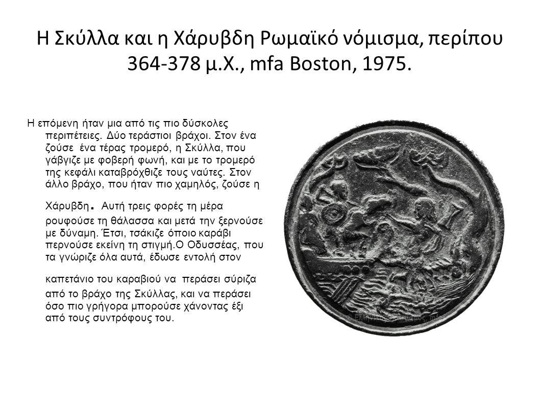 Η Σκύλλα και η Χάρυβδη Ρωμαϊκό νόμισμα, περίπου 364-378 μ. Χ