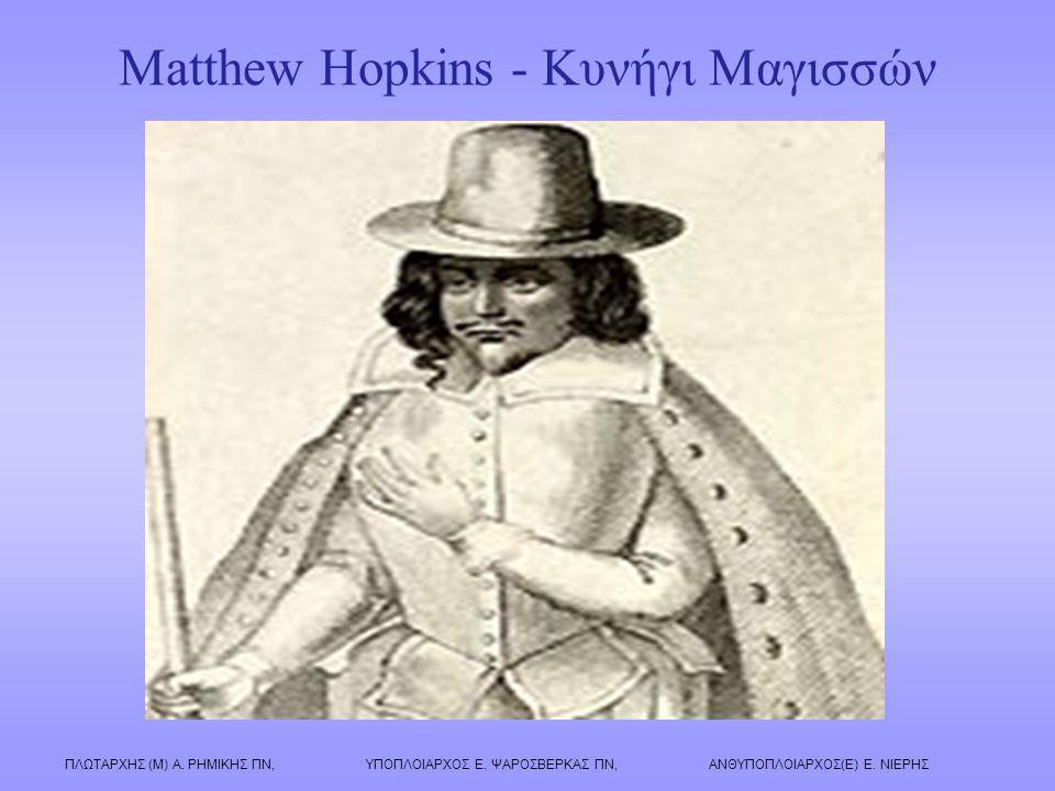 Matthew Hopkins - Κυνήγι Μαγισσών