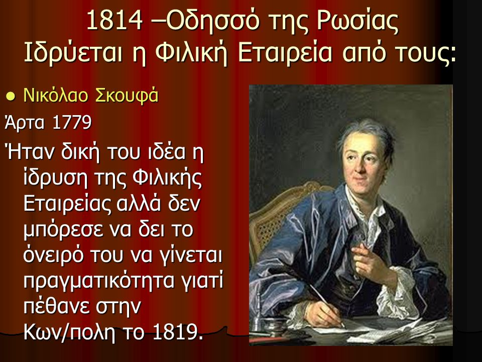 1814 –Οδησσό της Ρωσίας Ιδρύεται η Φιλική Εταιρεία από τους: