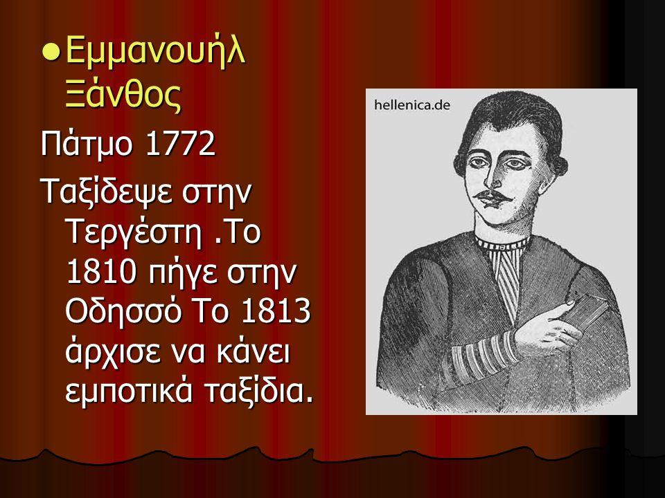 Εμμανουήλ Ξάνθος Πάτμο 1772