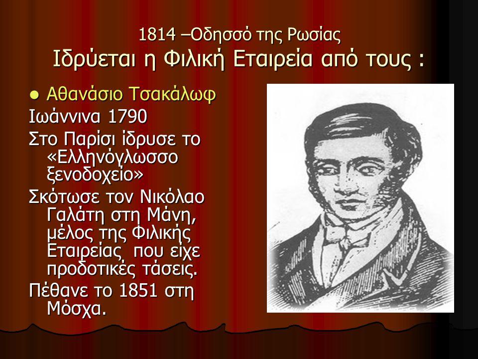 1814 –Οδησσό της Ρωσίας Ιδρύεται η Φιλική Εταιρεία από τους :