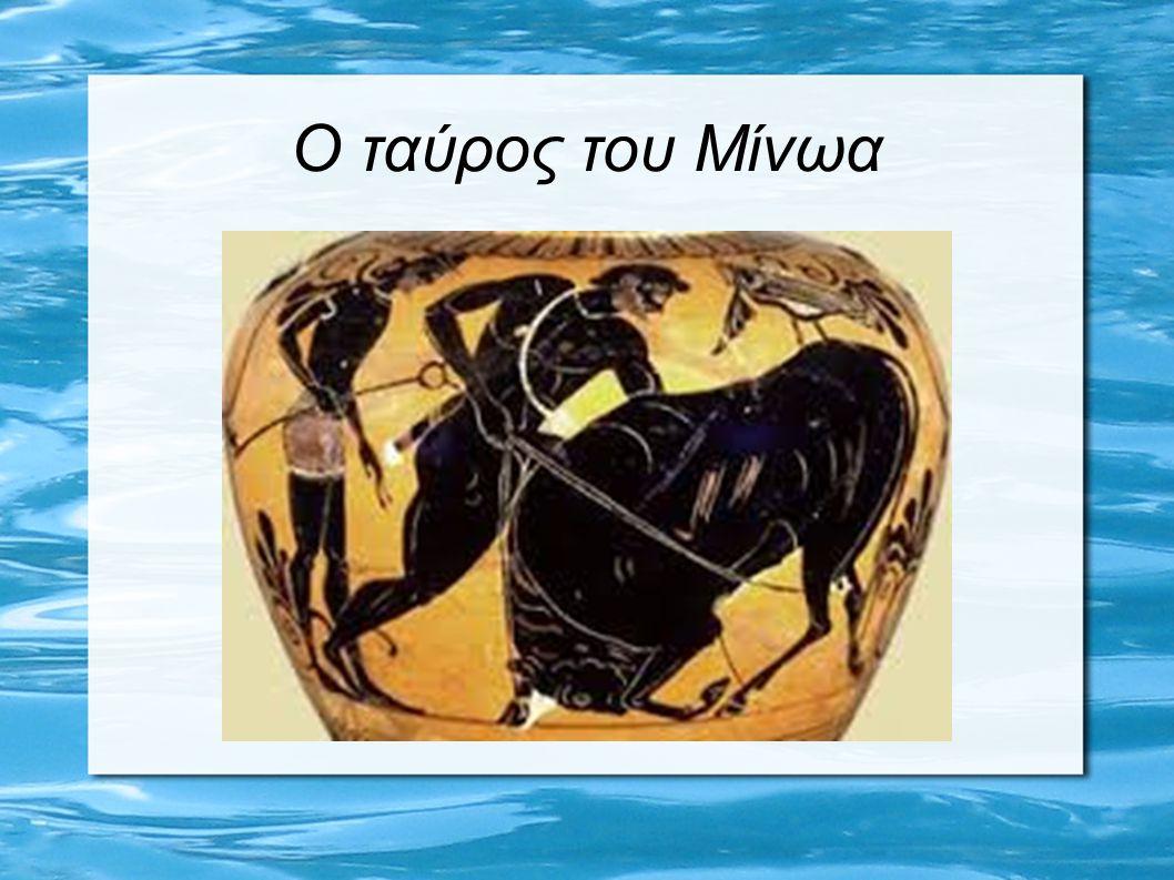 Ο ταύρος του Μίνωα