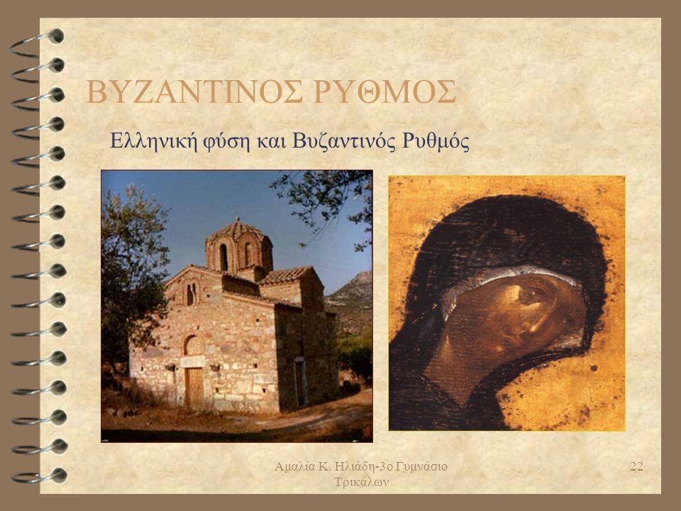 Ελληνική φύση και Βυζαντινός Ρυθμός