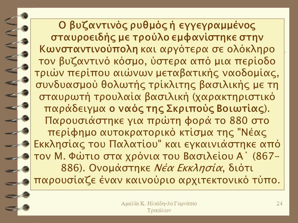 Αμαλία Κ. Ηλιάδη-3ο Γυμνάσιο Τρικάλων