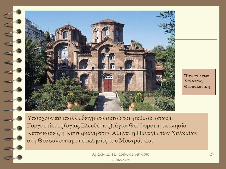 Παναγία των Χαλκέων, Θεσσαλονίκη