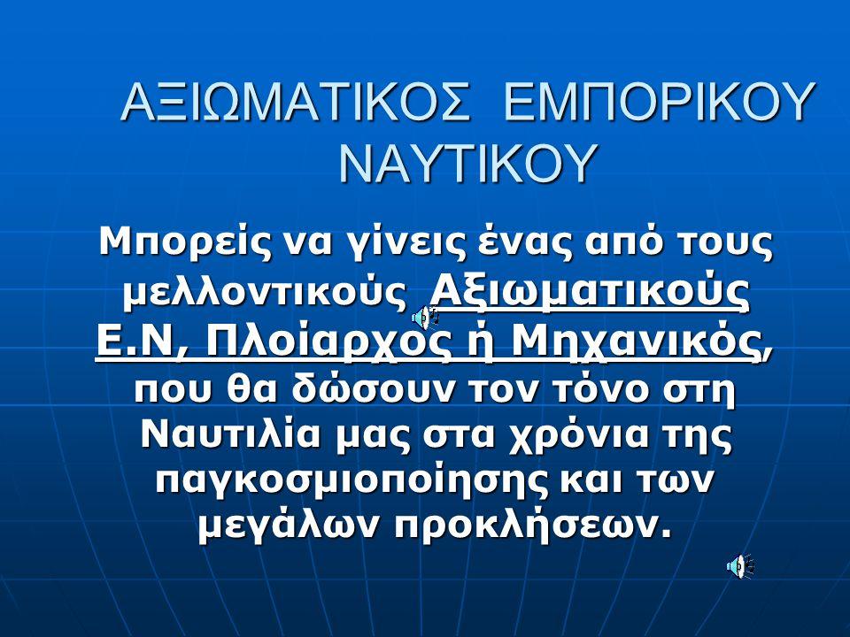 ΑΞΙΩΜΑΤΙΚΟΣ ΕΜΠΟΡΙΚΟΥ ΝΑΥΤΙΚΟΥ
