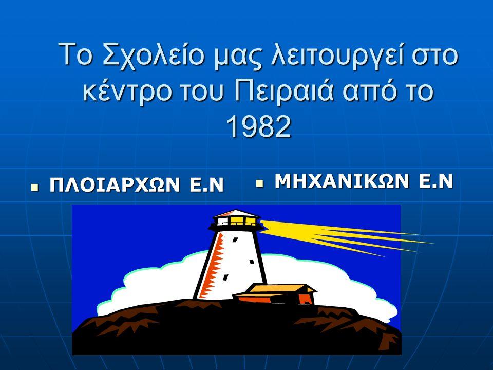 Το Σχολείο μας λειτουργεί στο κέντρο του Πειραιά από το 1982