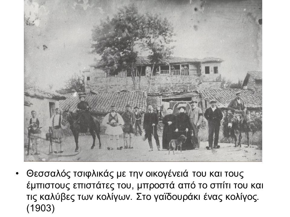 Θεσσαλός τσιφλικάς με την οικογένειά του και τους έμπιστους επιστάτες του, μπροστά από το σπίτι του και τις καλύβες των κολίγων.