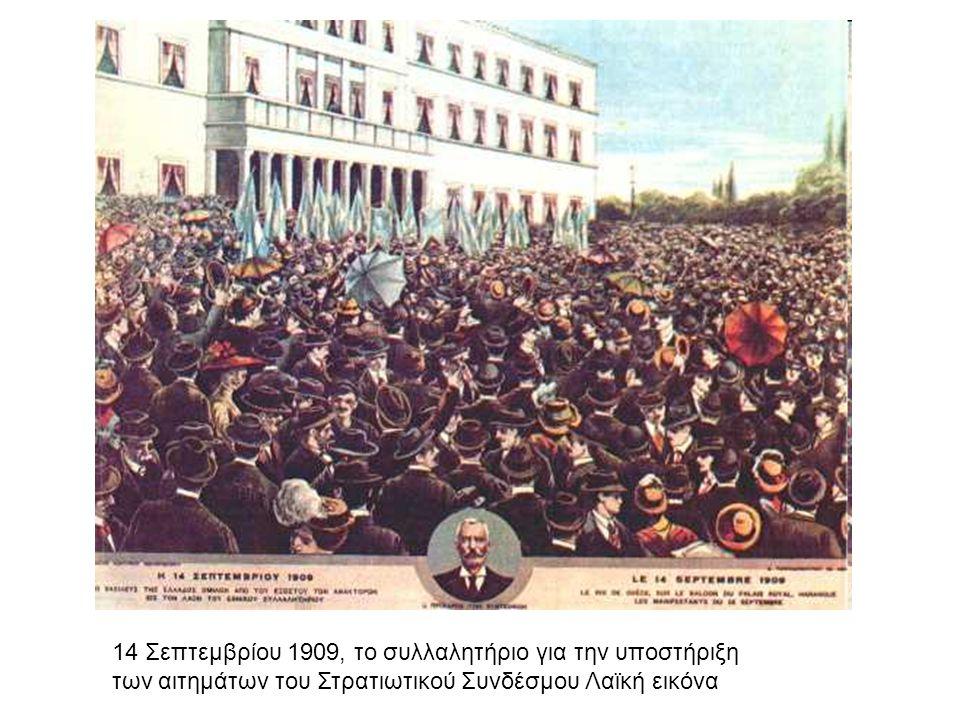 14 Σεπτεμβρίου 1909, το συλλαλητήριο για την υποστήριξη