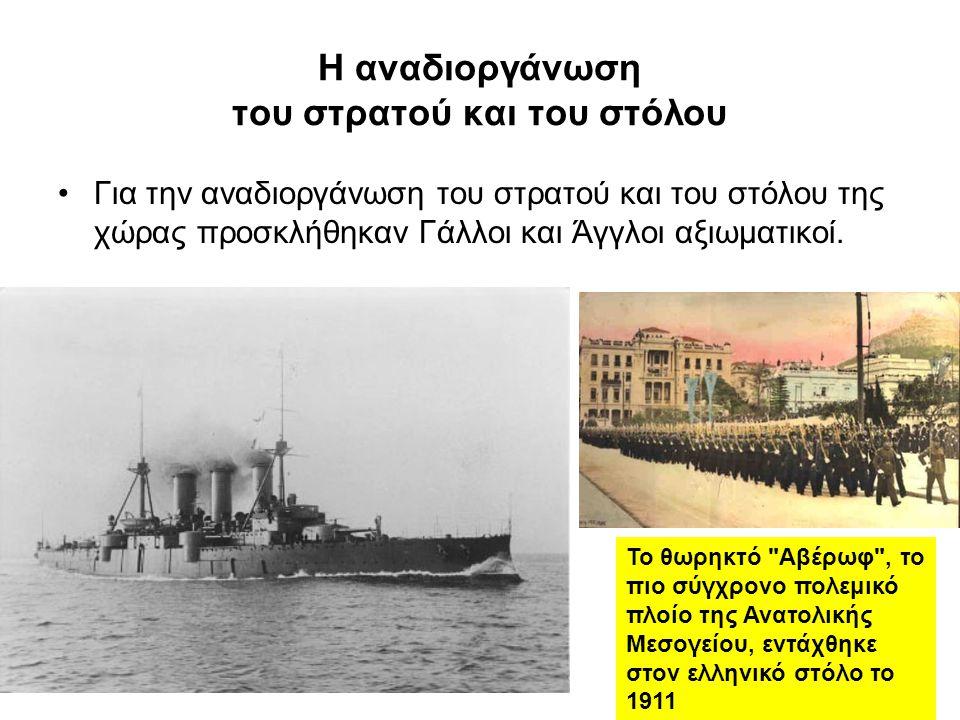 Η αναδιοργάνωση του στρατού και του στόλου