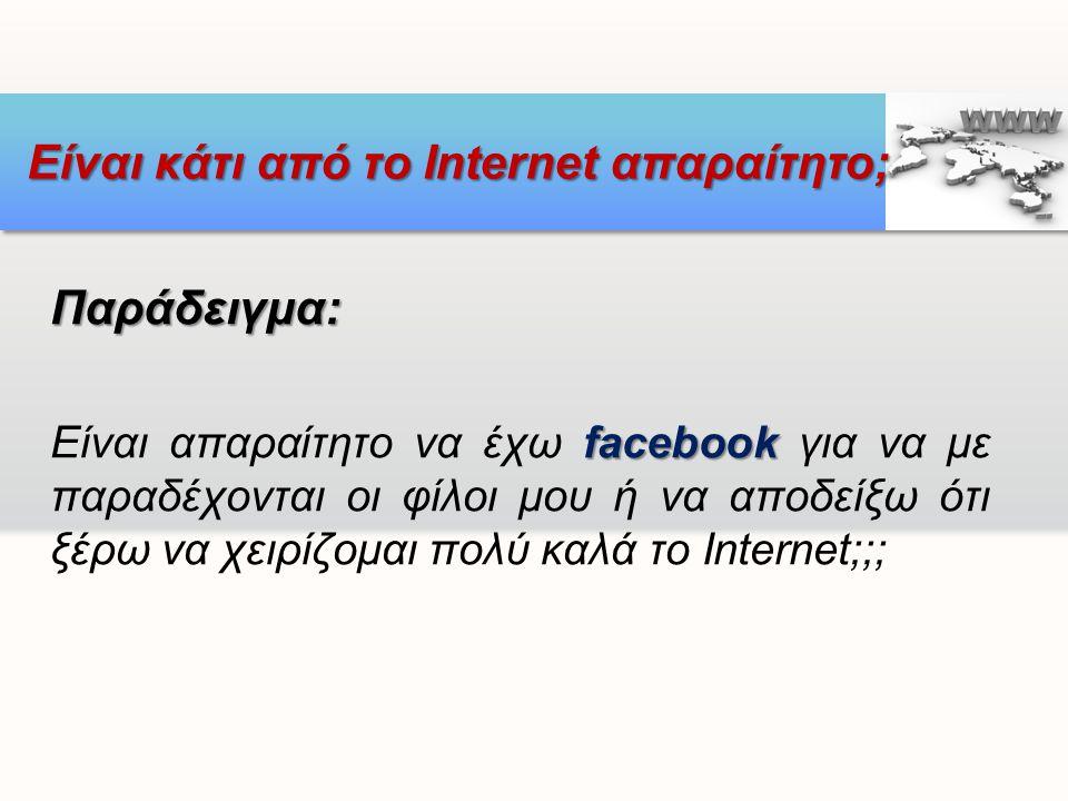 Είναι κάτι από το Internet απαραίτητο;