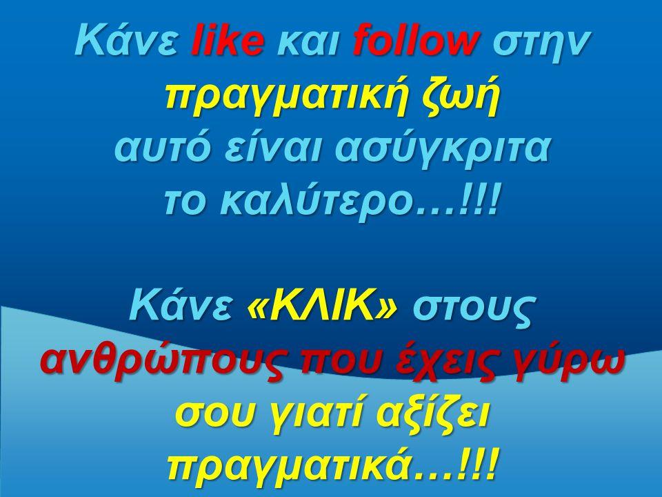 Κάνε like και follow στην πραγματική ζωή
