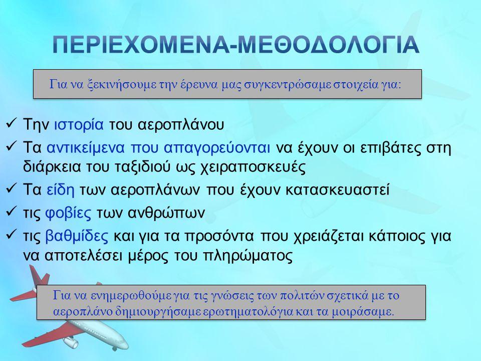 ΠΕΡΙΕΧΟΜΕΝΑ-ΜΕΘΟΔΟΛΟΓΙΑ