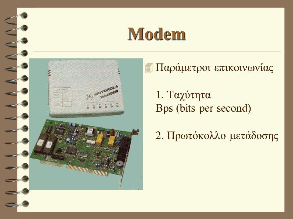 Modem Παράμετροι επικοινωνίας 1. Ταχύτητα Bps (bits per second) 2. Πρωτόκολλο μετάδοσης