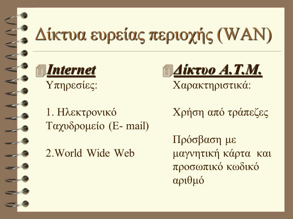 Δίκτυα ευρείας περιοχής (WAN)