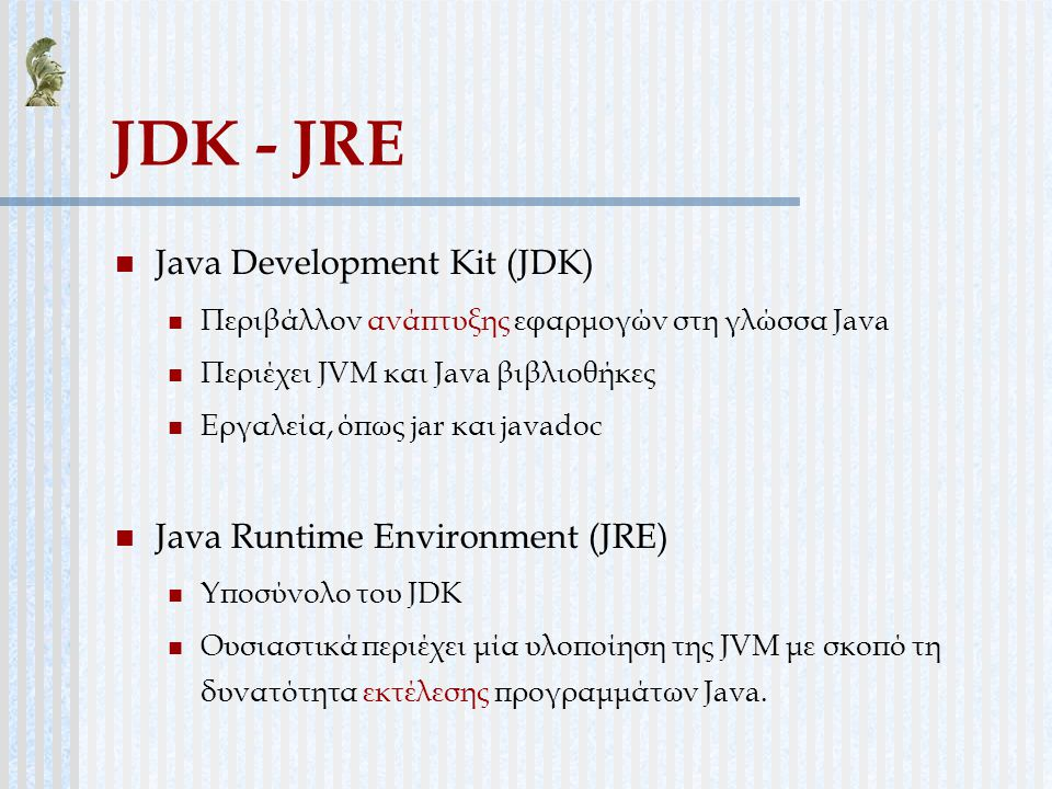 JDK - JRE Java Development Kit (JDK) Java Runtime Environment (JRE)