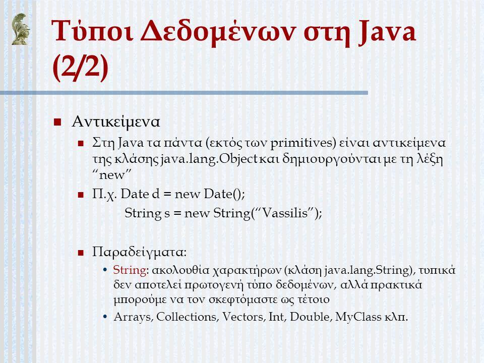 Τύποι Δεδομένων στη Java (2/2)