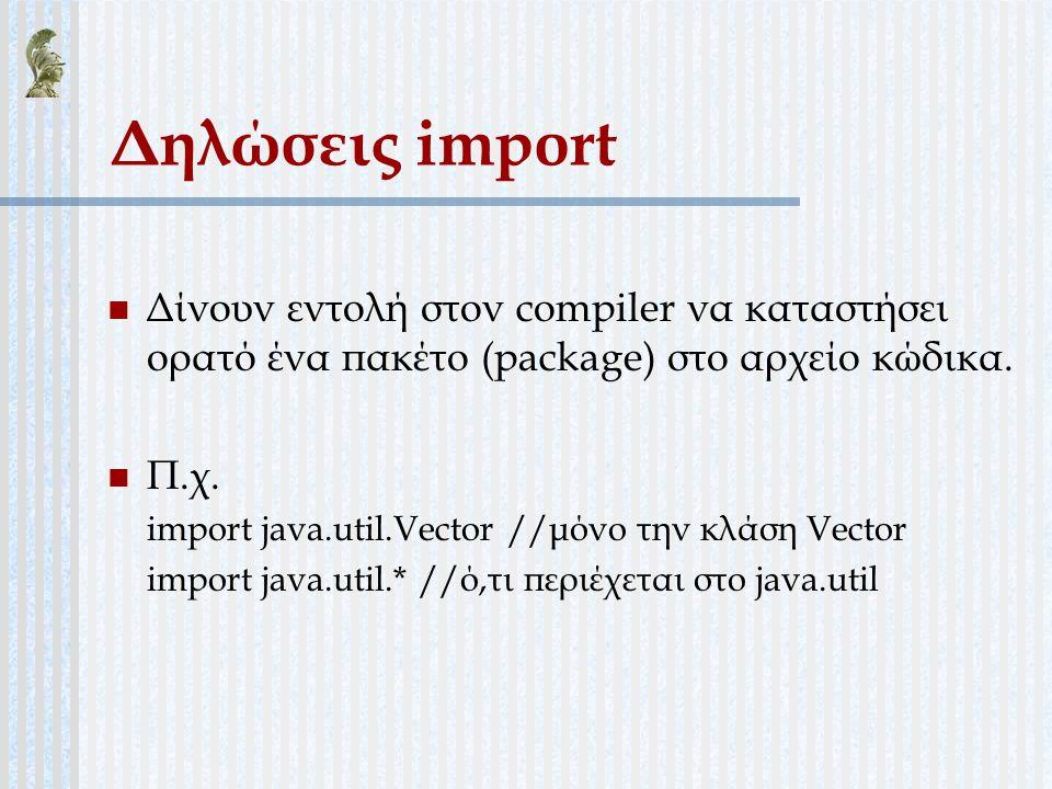 Δηλώσεις import Δίνουν εντολή στον compiler να καταστήσει ορατό ένα πακέτο (package) στο αρχείο κώδικα.