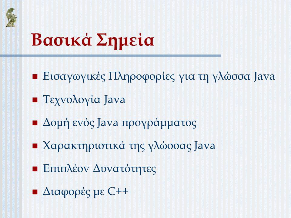 Βασικά Σημεία Εισαγωγικές Πληροφορίες για τη γλώσσα Java