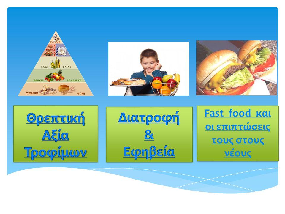 Θρεπτική Αξία Τροφίμων