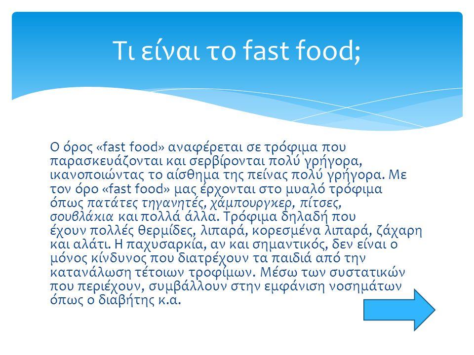Τι είναι το fast food;