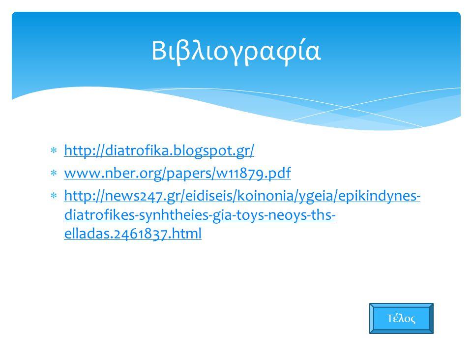 Βιβλιογραφία http://diatrofika.blogspot.gr/