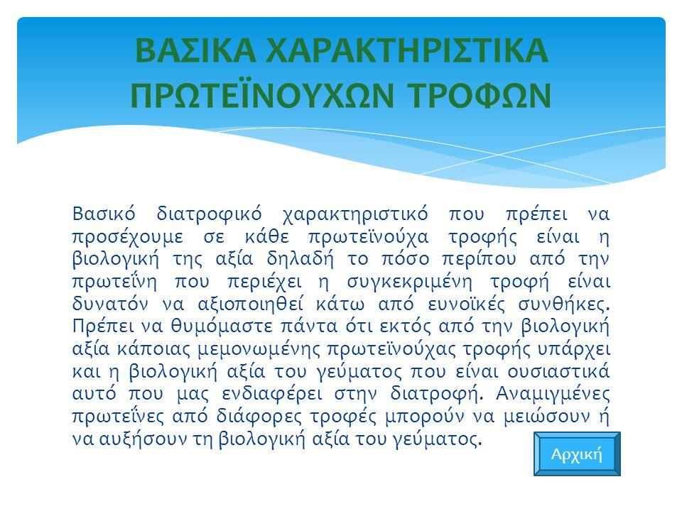 ΒΑΣΙΚΑ ΧΑΡΑΚΤΗΡΙΣΤΙΚΑ ΠΡΩΤΕΪΝΟΥΧΩΝ ΤΡΟΦΩΝ