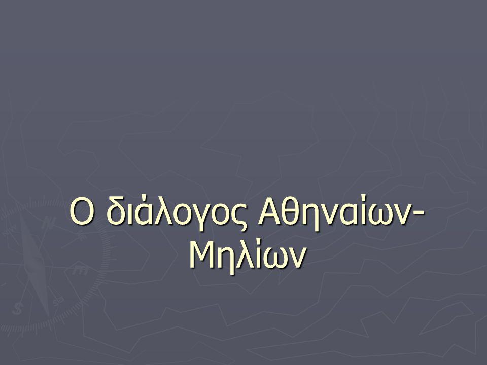 Ο διάλογος Αθηναίων-Μηλίων
