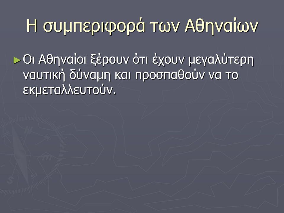 Η συμπεριφορά των Αθηναίων