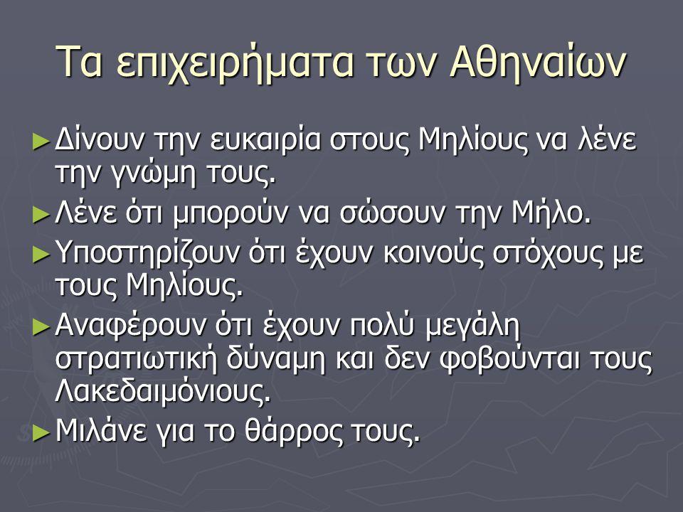 Τα επιχειρήματα των Αθηναίων