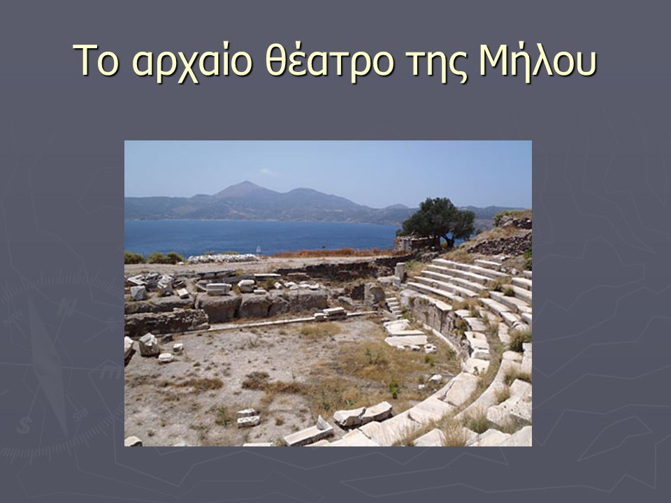 Το αρχαίο θέατρο της Μήλου