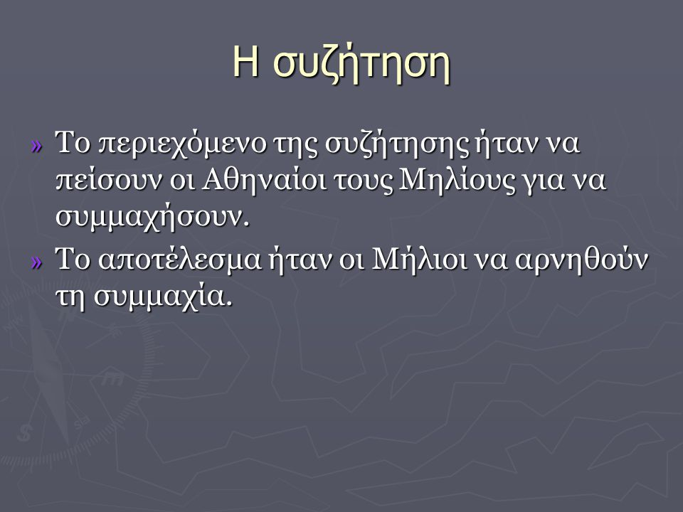 Η συζήτηση Το περιεχόμενο της συζήτησης ήταν να πείσουν οι Αθηναίοι τους Μηλίους για να συμμαχήσουν.