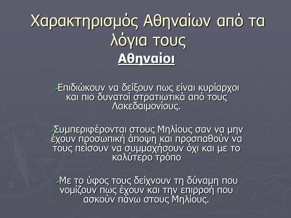 Χαρακτηρισμός Αθηναίων από τα λόγια τους
