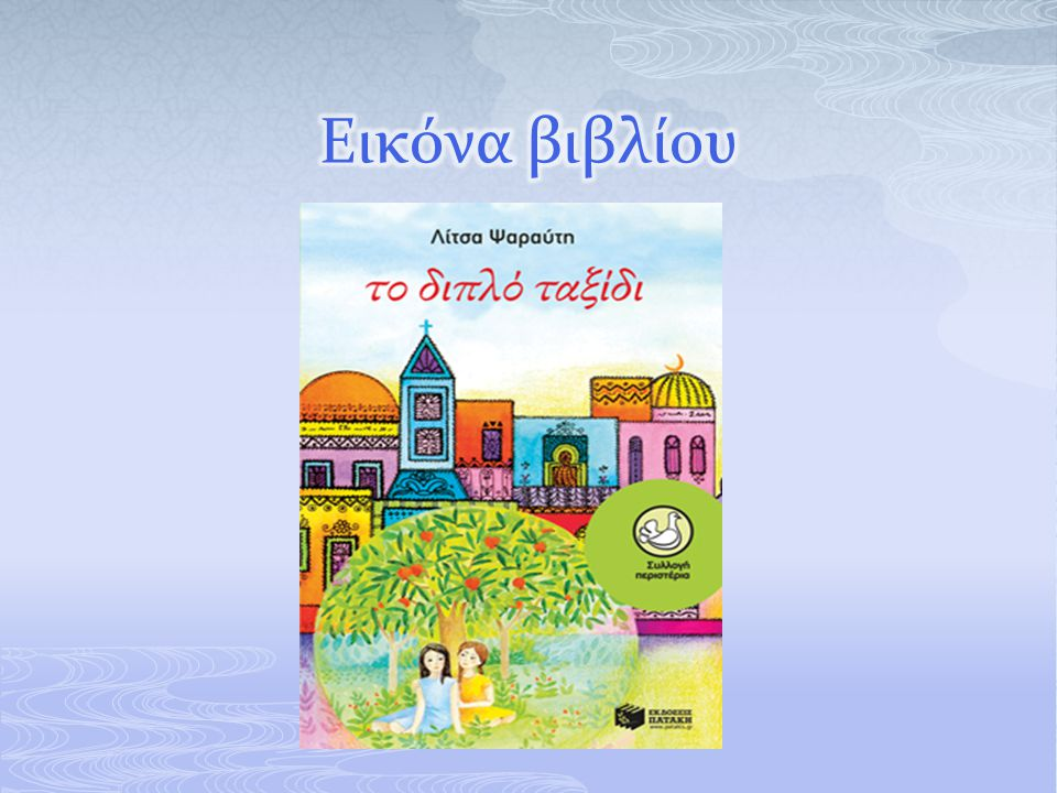 Εικόνα βιβλίου