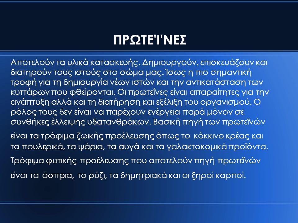 ΠΡΩΤΕ Ι ΝΕΣ
