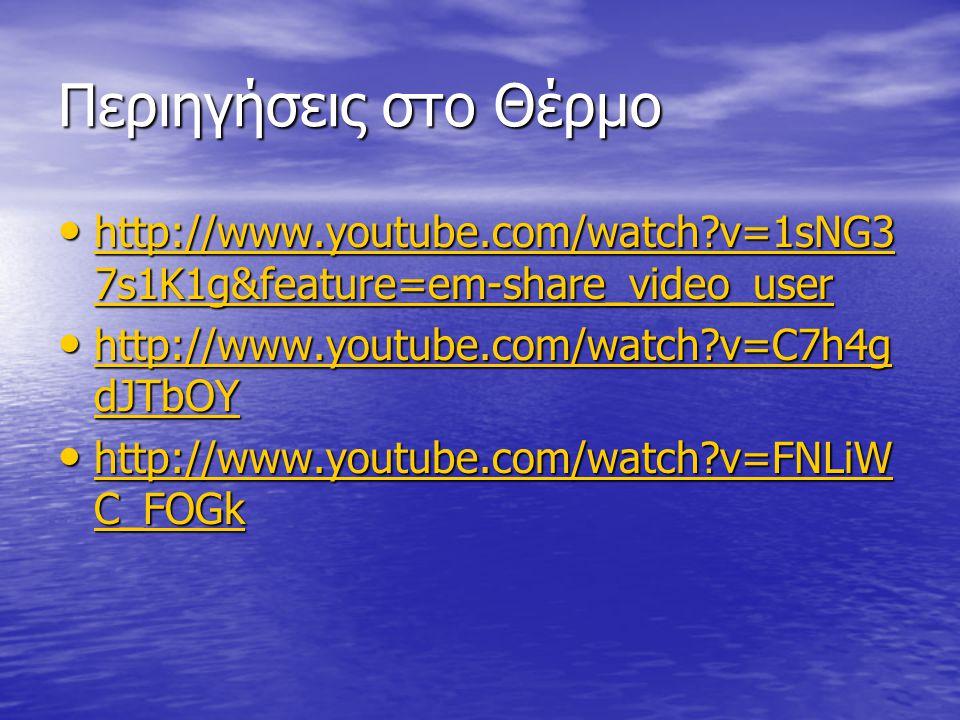 Περιηγήσεις στο Θέρμο http://www.youtube.com/watch v=1sNG37s1K1g&feature=em-share_video_user. http://www.youtube.com/watch v=C7h4gdJTbOY.