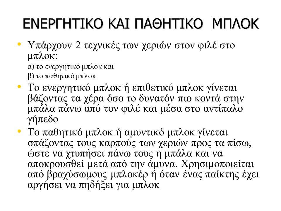 ΕΝΕΡΓΗΤΙΚΟ ΚΑΙ ΠΑΘΗΤΙΚΟ ΜΠΛΟΚ