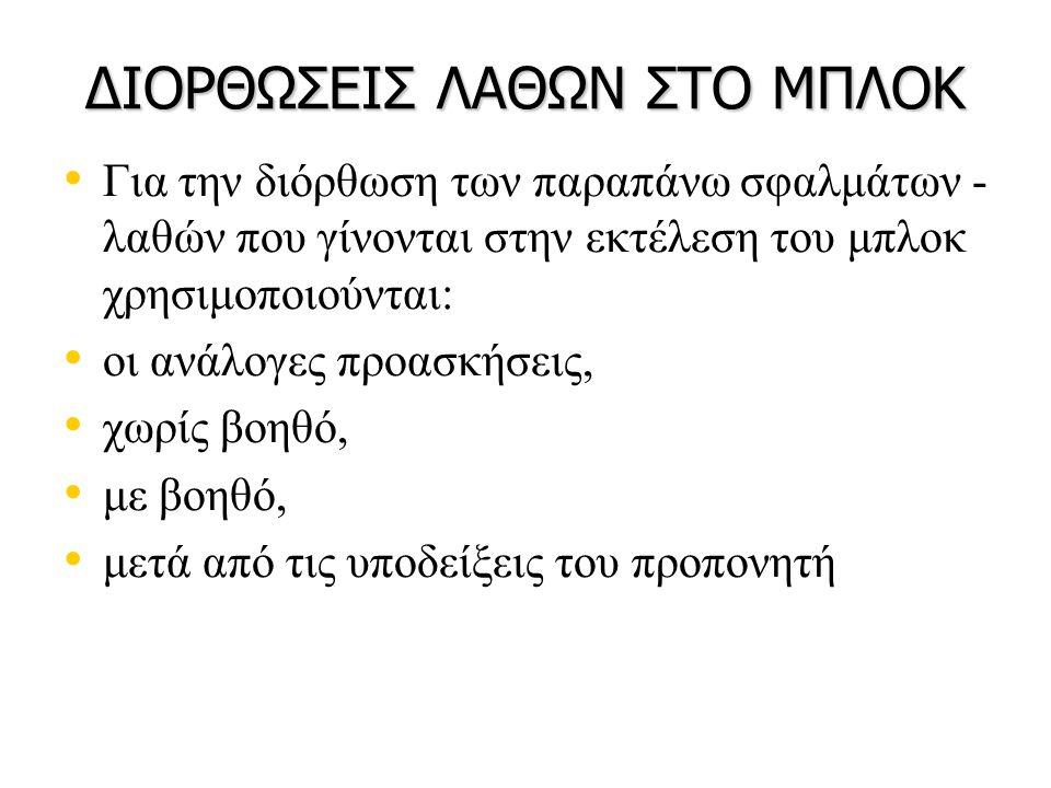 ΔΙΟΡΘΩΣΕΙΣ ΛΑΘΩΝ ΣΤΟ ΜΠΛΟΚ