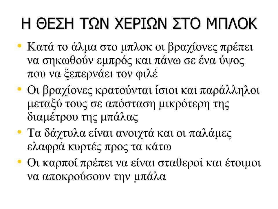 Η ΘΕΣΗ ΤΩΝ ΧΕΡΙΩΝ ΣΤΟ ΜΠΛΟΚ