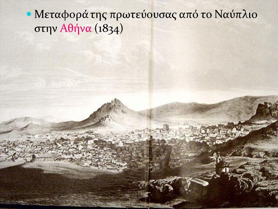 Μεταφορά της πρωτεύουσας από το Ναύπλιο στην Αθήνα (1834)