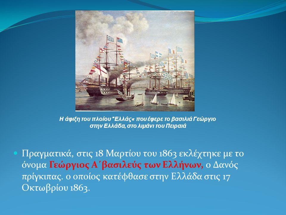 Η άφιξη του πλοίου Ελλάς« που έφερε το βασιλιά Γεώργιο
