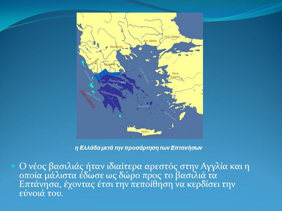 η Ελλάδα μετά την προσάρτηση των Επτανήσων