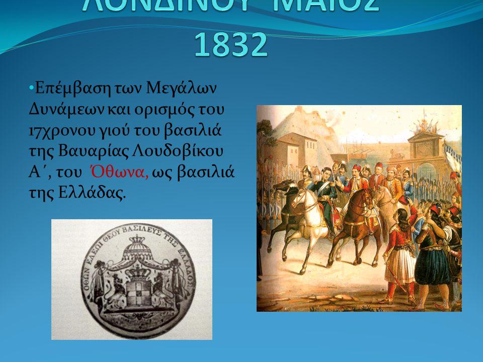 ΣΥΝΘΗΚΗ ΤΟΥ ΛΟΝΔΙΝΟΥ ΜΑΙΟΣ 1832