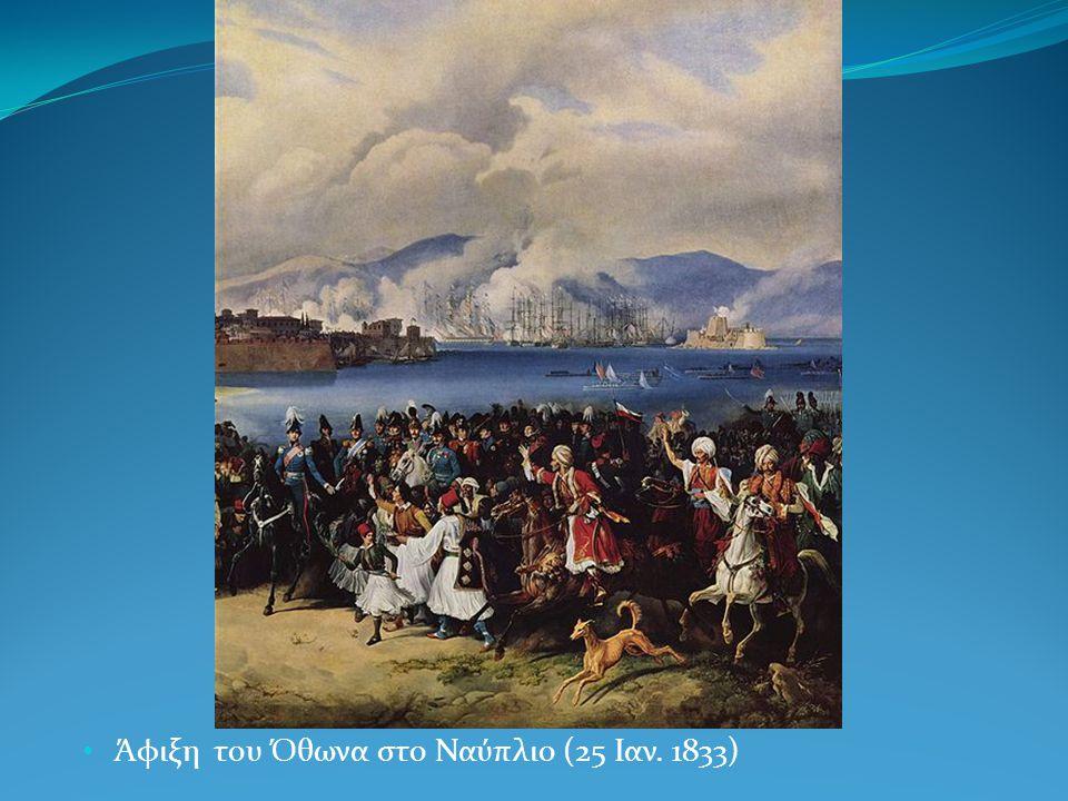 Άφιξη του Όθωνα στο Ναύπλιο (25 Ιαν. 1833)